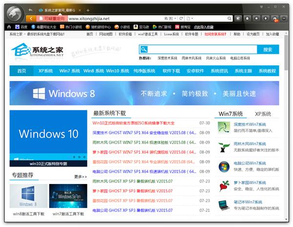 金山猎豹浏览器V5.3.105 build 10385
