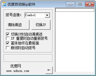 优度自动换ip软件 V2.5 绿色版