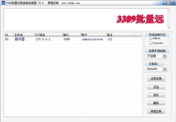 3389远程批量连接管理器 V3.0 绿色版