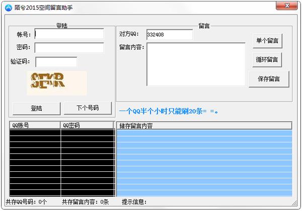 陌兮QQ空间留言助手 V3.8 绿色版