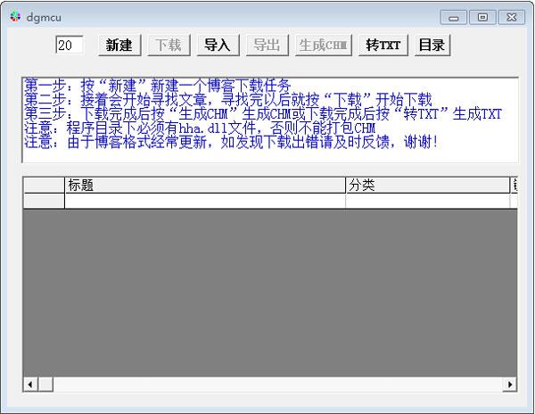 万能博客下载器 V1.0 绿色版