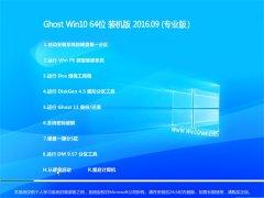 GHOST WIN10 64位 装机版 V2016.09(无需激活)