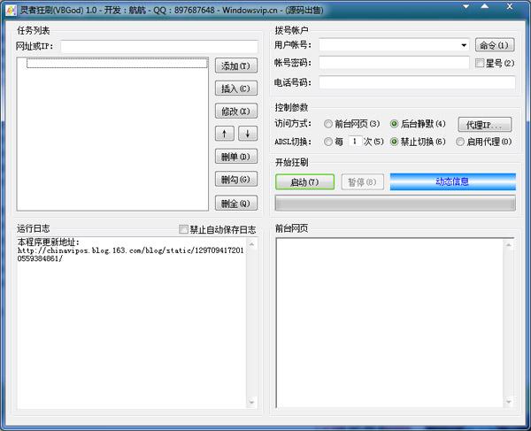 灵者狂刷(VBGod) V1.0 绿色版