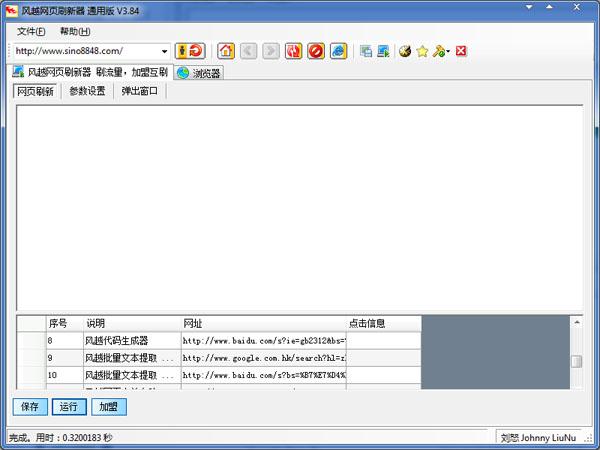 风越网页刷新器 V3.84 绿色版