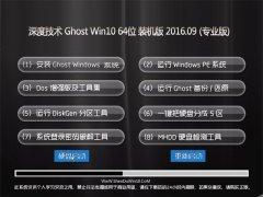 深度技术 Ghost Win10 64位 装机版 V2016.09(自动激活)
