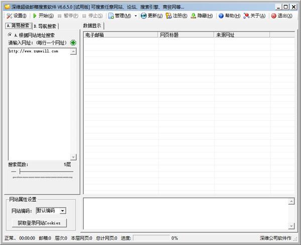 深维超级邮箱搜索软件 V6.6.5.0