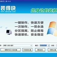 装得快U盘启动制作工具 v3.0