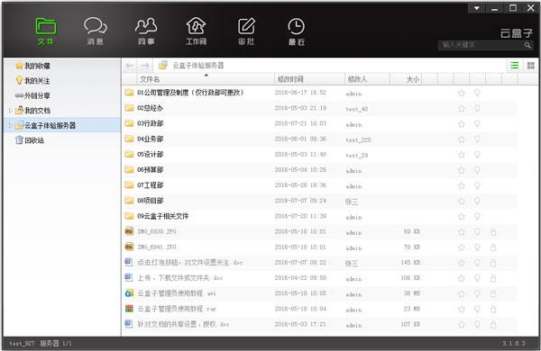 云盒子 V3.1.8.3 安装版