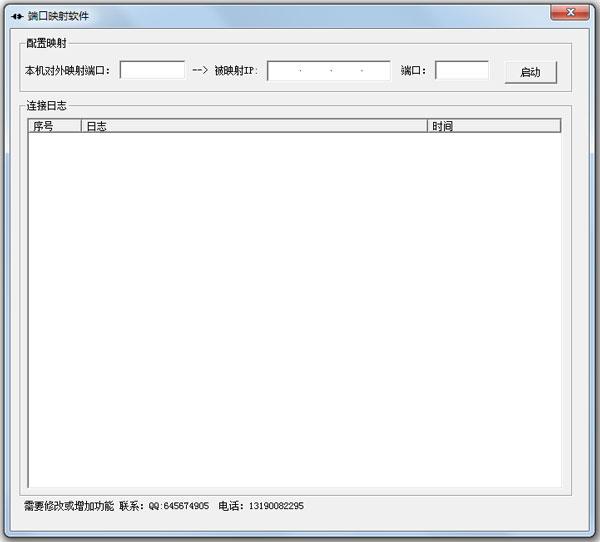 端口映射软件 V1.0.0.317 绿色版