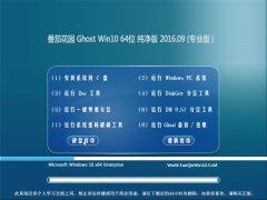 番茄花园 Ghost Win10 64位 永久激活纯净版 2016年09月