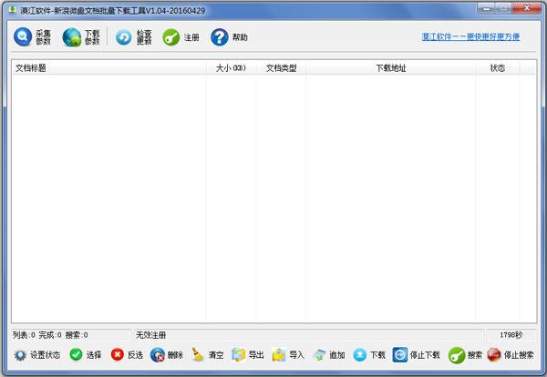 新浪微盘文档批量下载工具 V1.04 绿色版