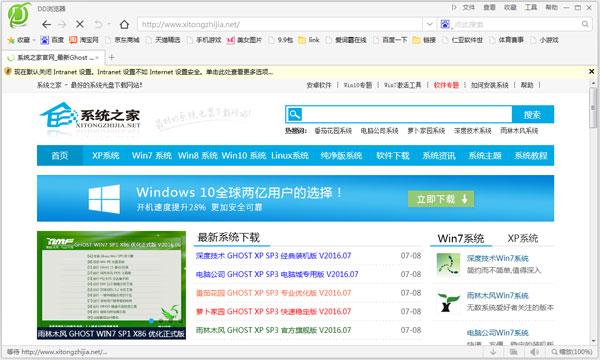 DD浏览器 V1.0.0.1005