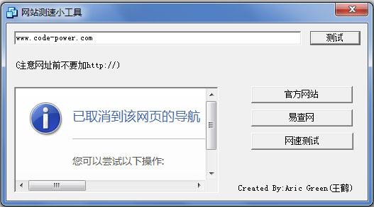 网站测速小工具 V1.0 绿色版