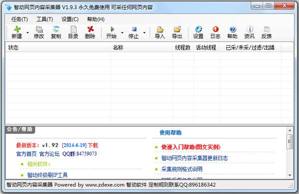 智动网页内容采集器 V1.93