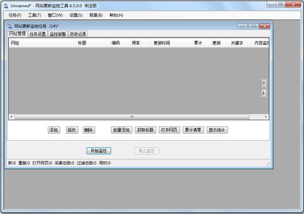 网站更新监控工具 V6.5.0.0