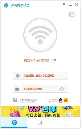 WIFI共享精灵 V4.0.120