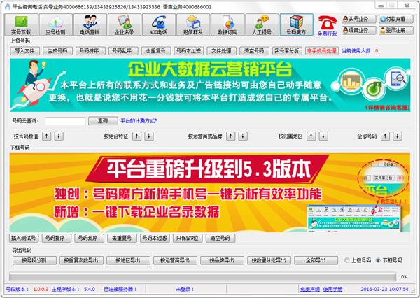 快易通企业营销平台 V5.4 绿色版