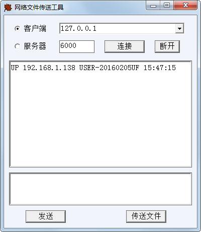 网络文件传送工具 V1.0 绿色版