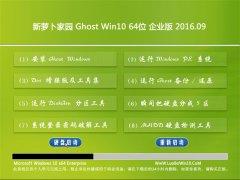 新萝卜家园Ghost Win10 64位 企业版 2016.09(免激活)