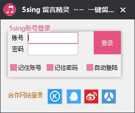 5Sing留言精灵 V5.27 绿色版