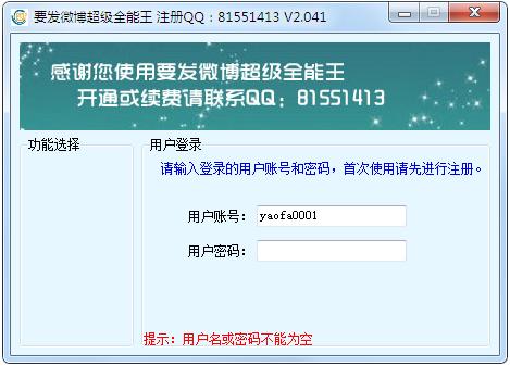 要发新浪微博营销软件全能王 V2.041 绿色版
