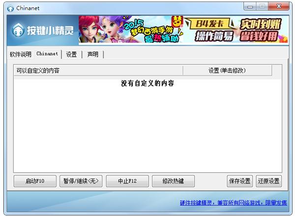 Chinanet扫号器 V7.27 绿色版