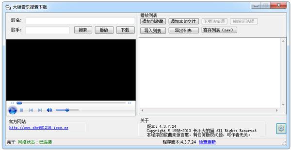大猫音乐搜索下载 V4.3.7.24