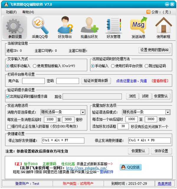 飞来营销QQ辅助软件 V7.8 绿色版