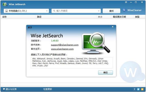 硬盘文件搜索工具(Wise JetSearch) V1.49.83 中文版