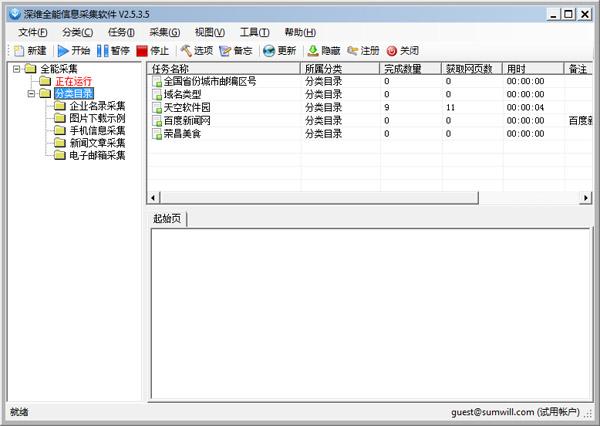 深维全能信息采集软件 V2.5.3.5