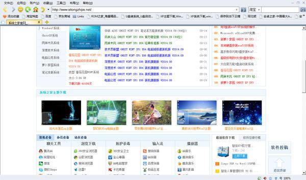 众畅浏览器 V2.1.1.0