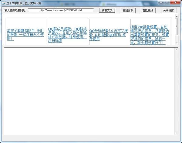 豆丁文字抓取器 V4.0 绿色版