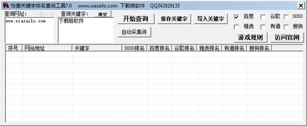 快查关键字排名查询工具 V7.0 绿色版