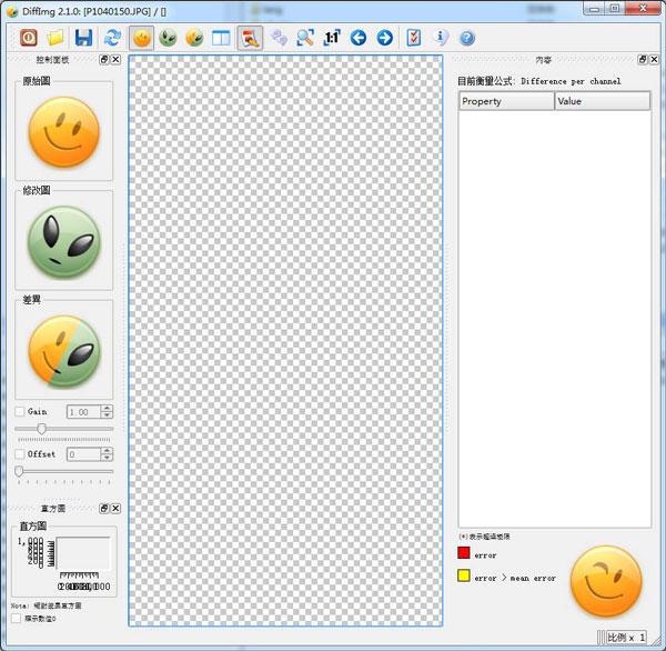 图像对比工具(DiffImg) V2.10 绿色版