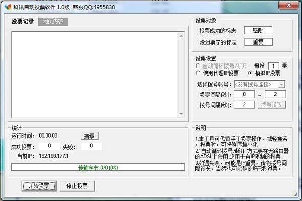 科讯自动投票软件 1.0 中文绿色版
