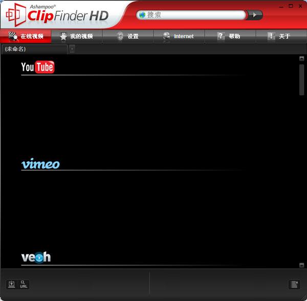 Ashampoo ClipFinder HD(视频下载工具) V2.3.7 中文安装版