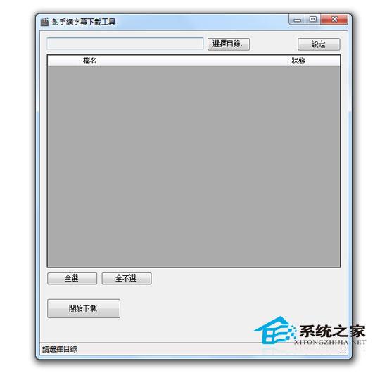 射手网字幕下载工具 V1.1.1.56 绿色免费版