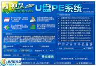 独品U盘PE系统 v12.7.20