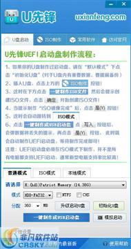 u先锋u盘启动盘制作工具 v8.1 UEFI专版