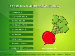 新萝卜家园 Ghost Win10 64位 纯净版 2016.10(永久激活)
