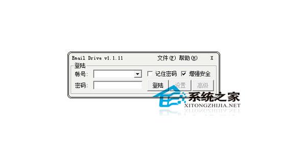 Email Driver 1.1.11 中文绿色免费版