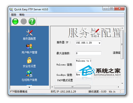 Quick Easy FTP Server V4.0.0 绿色版