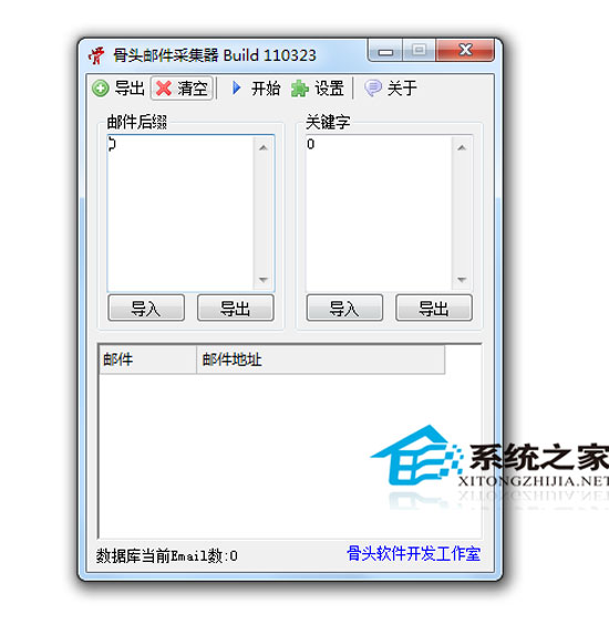 骨头邮件采集器 Build 110323 绿色免费版