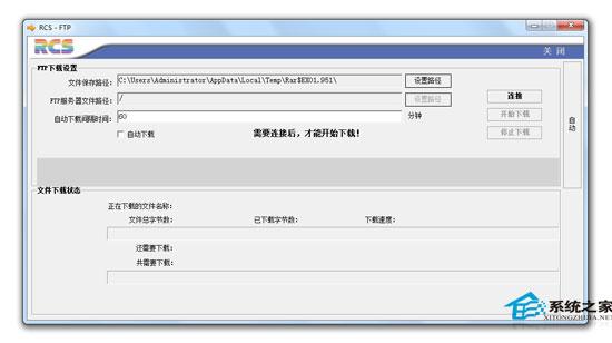 自动FTP下载 V1.0 绿色版