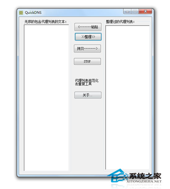 ProxyExpert(免费代理软件) V8.5.6 绿色汉化版