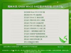 雨林木风 Ghost Win10 64位国庆节特别版 2016.10
