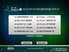深度技术 Ghost Win10 64位国庆优化版 2016.10