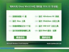 雨林木风Ghost Win10 64位 装机版 V2016.10(免激活)