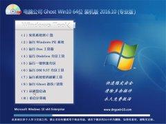 ���Թ�˾Ghost Win10 64λ װ��� V2016.10(���輤��)