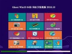 С��ϵͳGhost Win10 64λ ����� V2016 (�⼤��)